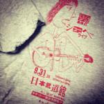 武道館ライブTシャツ