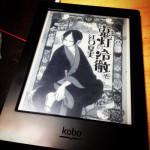 罠にはまった〜:Kobo