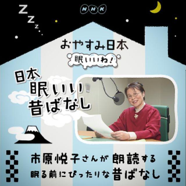 日本眠いい昔ばなし