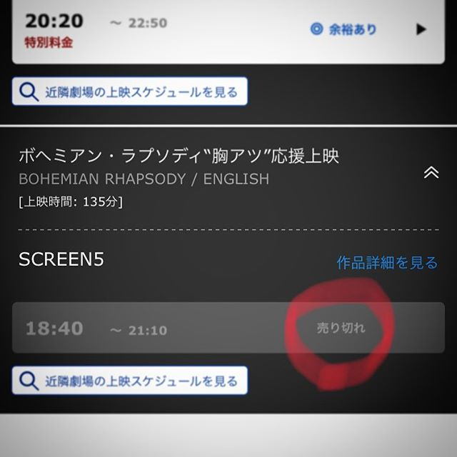 🍿出遅れた〜 #soldout #応援上映 #bohemianrhapsody #bohemianrhapsodymovie #queen #cinema