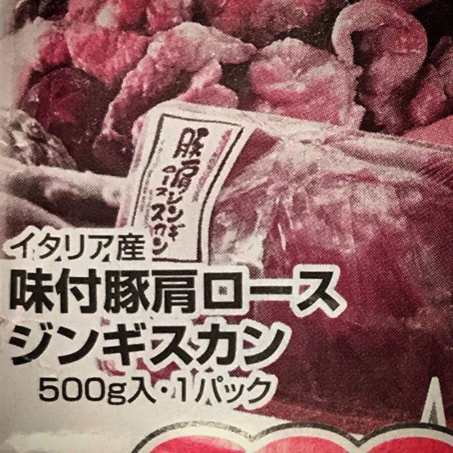 🤔イタリア産で豚肉🐖でジンギスカンと言うカオスな広告🧐 #謎 #ミステリー #mystery #ad #advertising