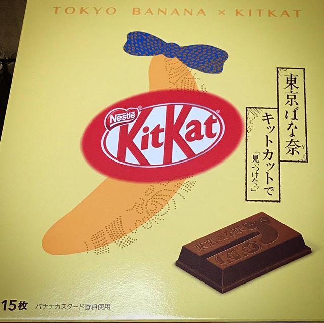 コラボ菓子が増えてますな。#kitkat #tokyobanana #キットカット #東京ばなな